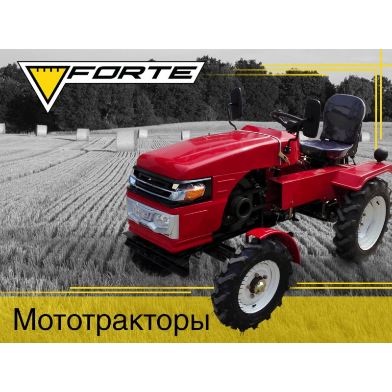Мототрактор Forte MT-161